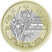 愛知500円貨幣