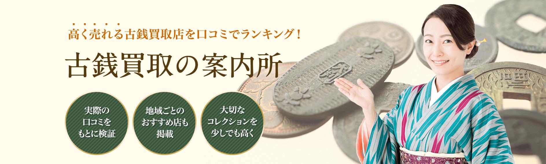 古銭買取の案内所メイン画像
