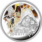 秋田千円銀貨