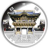 栃木県千円銀貨